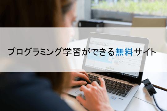 プログラミング学習ができる無料サイト