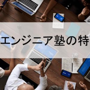 侍エンジニア塾の特徴|学べる言語・就職先・30代後半でも大丈夫?