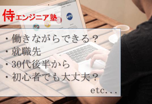 侍エンジニア塾QA