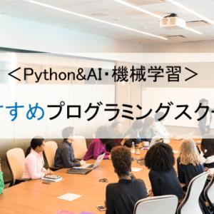 【比較】Python&AI・機械学習が学べるおすすめスクール