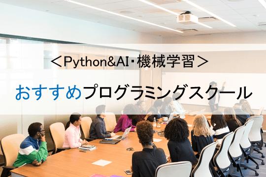 <Python&AI機械学習>おすすめプログラミングスクール