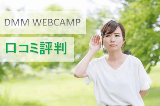 DMMwebcamp口コミ評判