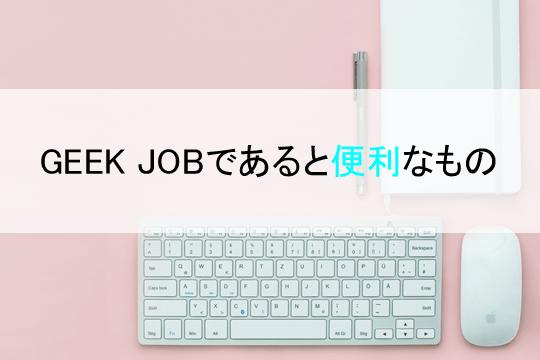 GEEK JOBであると便利なもの