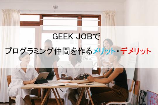 GEEK JOBでプログラミング仲間を作るメリット・デメリット