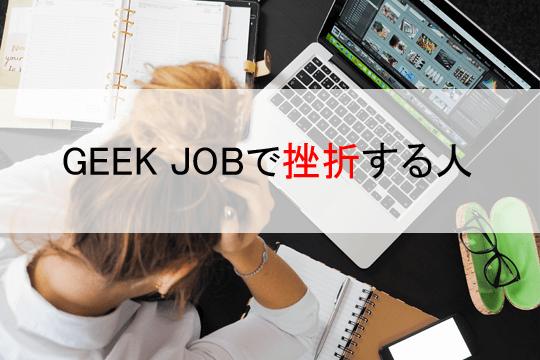 GEEK JOBで挫折する人