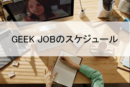 GEEK JOBのスケジュール