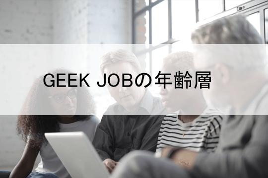 GEEK JOBの年齢層