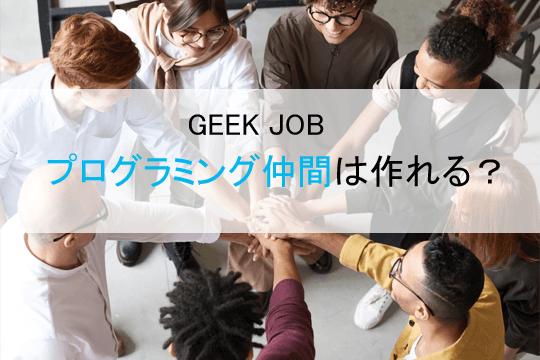 GEEK JOB プログラミング仲間は作れる?