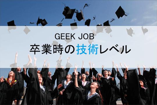 GEEK JOB 卒業時の技術レベル