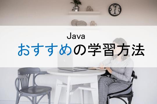 Javaおすすめの学習方法