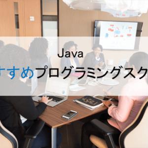 【無料あり】Javaが学べるおすすめプログラミングスクール4選