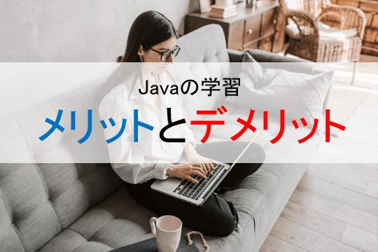Javaの学習メリットとデメリット