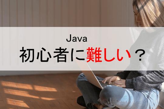 Java 初心者に難しい?
