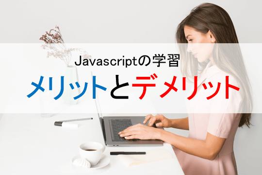 Javascriptの学習メリットとデメリット