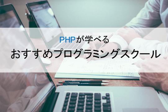 PHPが学べるおすすめプログラミングスクール