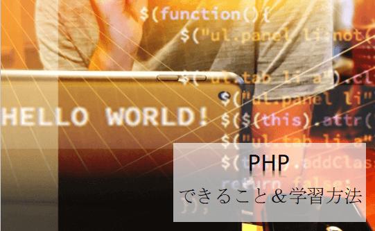 PHPできることは?