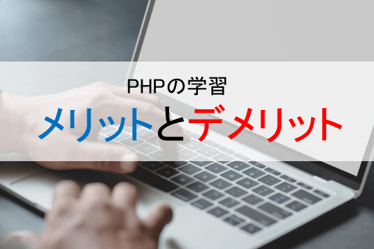 PHPの学習メリットとデメリット