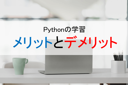 Pythonの学習メリットとデメリット