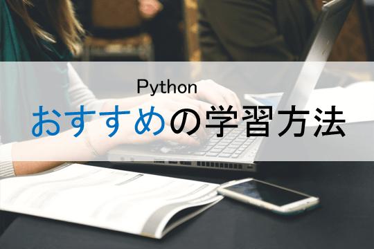 Python おすすめの学習方法