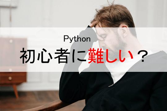Python 初心者に難しい?