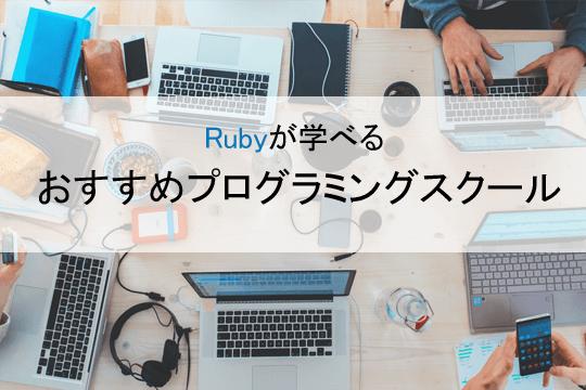 Rubyが学べるおすすめプログラミングスクール