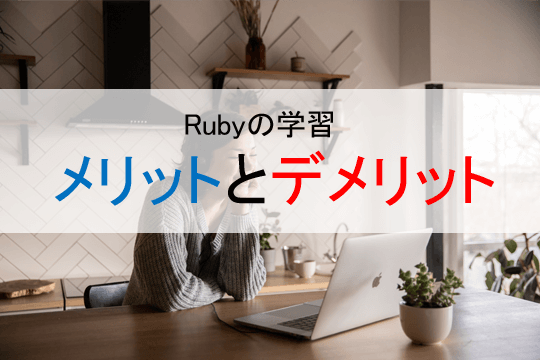 Rubyの学習メリットとデメリット
