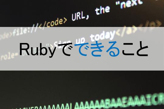 Ruby でできること