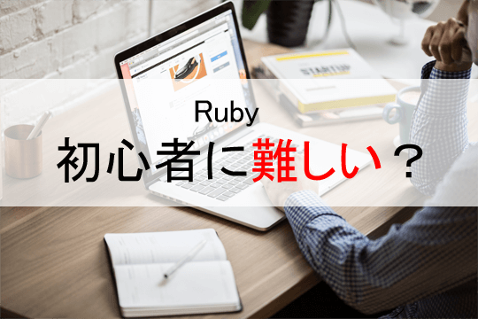 Ruby 初心者に難しい?