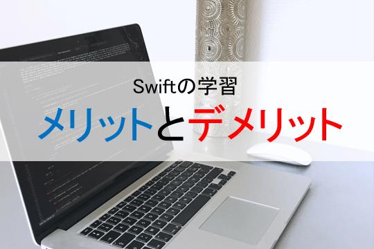 Swiftの学習メリットとデメリット