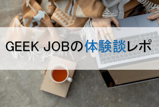 geek job体験談レポ