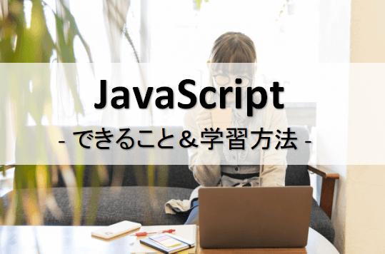 javascriptできること学習方法