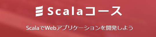 scalaコース