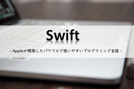 swiftとは