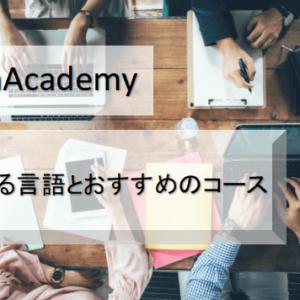【早わかり】テックアカデミーで学べる言語とおすすめコース