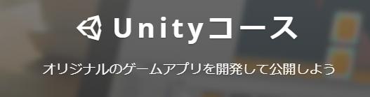 unityコース