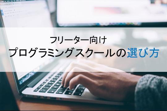 フリーター向けプログラミングスクールの選び方