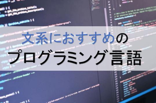 文系おすすめプログラミング