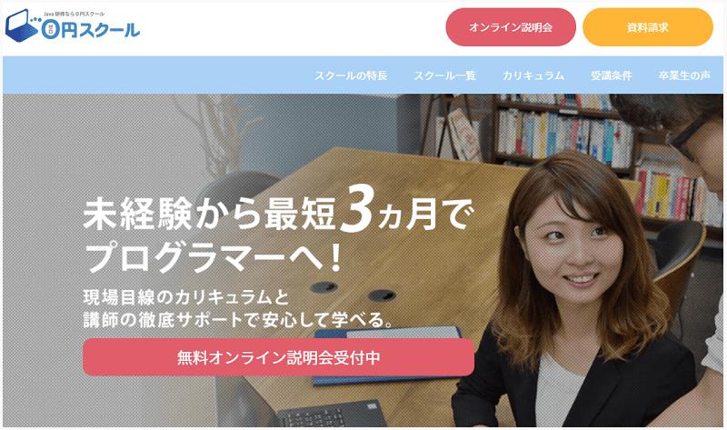 0円スクール