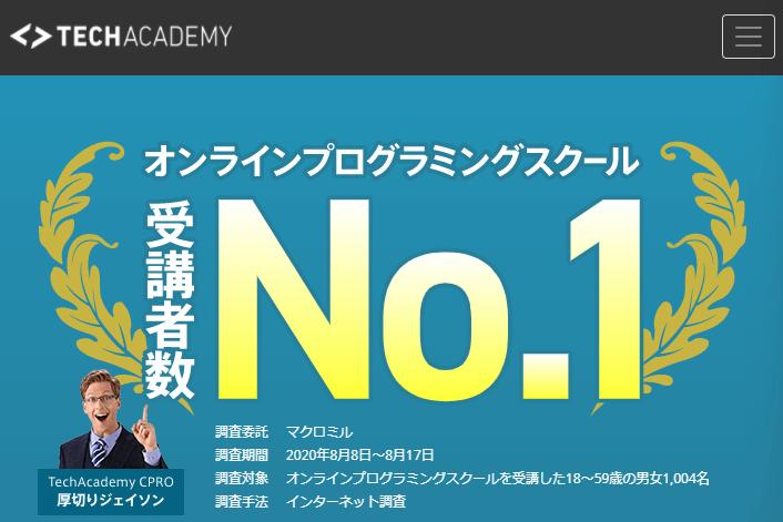 プログラミングスクールno1