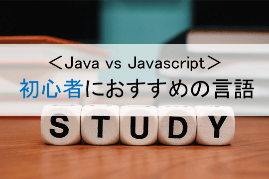 <Java vs Javascript>初心者におすすめの言語