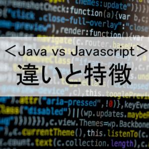 JavaとJavaScriptの違いは?特徴や難易度など初心者向けに解説