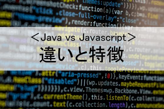 <Java vs Javascript>違いと特徴