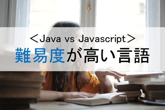 <Java vs Javascript>難易度が高い言語