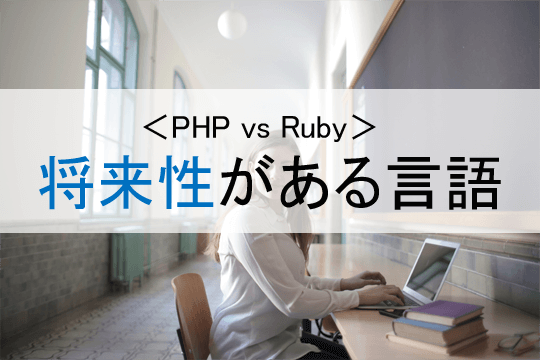 <PHP vs Ruby>将来性がある言語