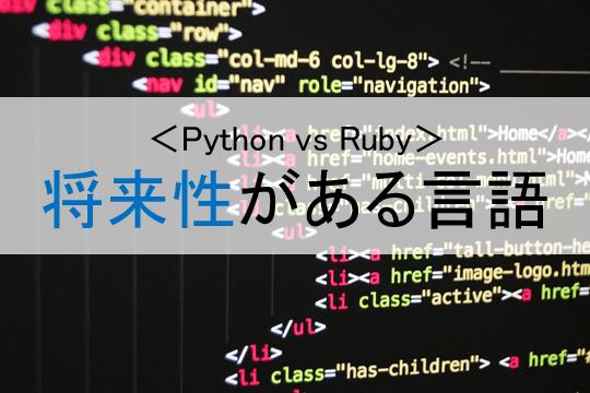 <Python vs Ruby>将来性がある言語