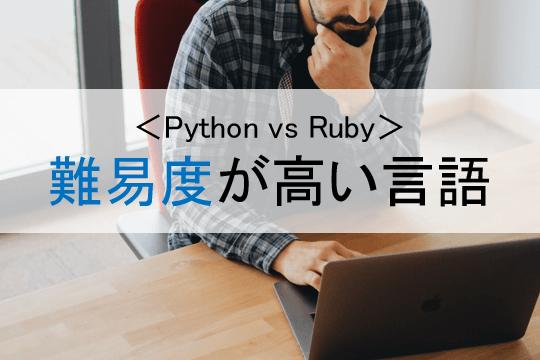 <Python vs Ruby>難易度が高い言語