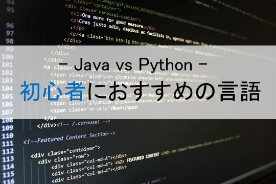 - Java vs Python -初心者におすすめの言語