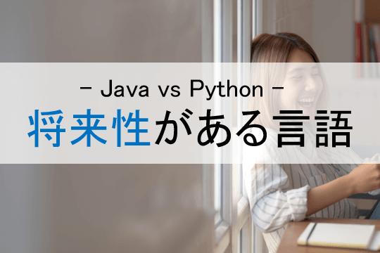 - Java vs Python -将来性がある言語