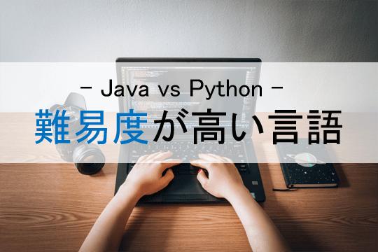 - Java vs Python -難易度が高い言語