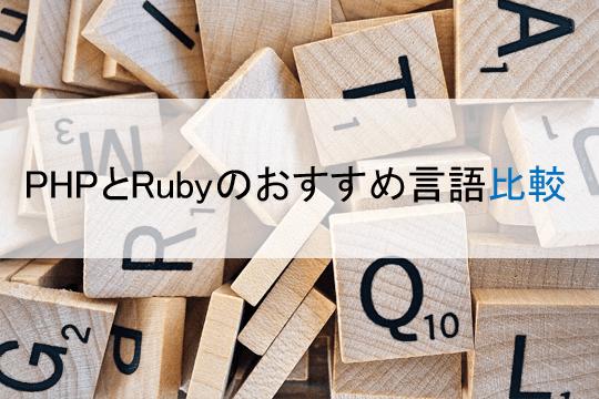 PHPとRubyのおすすめ言語比較